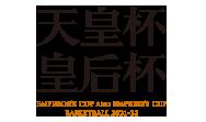 第96回天皇杯・第87回皇后杯全日本バスケットボール選手権大会
